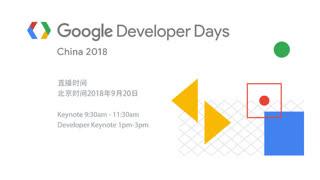 2018 Google开发者大会