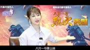 烈火英雄劇組亮相北影節 楊紫透露在電影中飾演歐豪媳婦