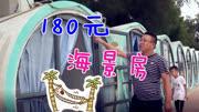第三期: 深圳西湾红树林海景秀