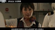 《中国机长》终极预告:张涵予袁泉再现揪心时刻,网友:期待!