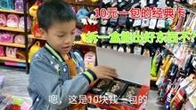 小学生在书店看到一盒奥特曼经典卡,10元一包,会有什么好卡呢?