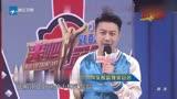 来吧冠军:贾乃亮自封小区反手王,运动界一哥,哪来的勇气呢!