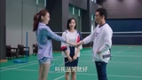 下一站是幸福:宋茜介紹叢笑給王耀慶認識,還說她一個人來打羽毛球