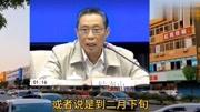 2月19日好消息,钟南山院士又说了现在疫情的走势,大家听听吧