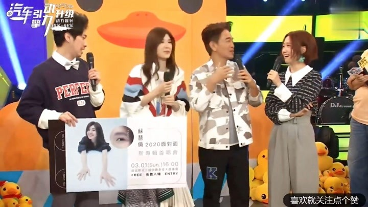 蘇慧倫新專輯發布會,吳宗憲調侃道:你都有小孩了 我怎么不知道
