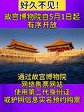 好久不見,甚是想念!故宮博物院自5月1日起有序開放。