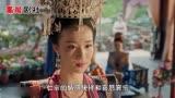 《清平樂》徽柔嫁入李家后和懷吉偷偷約會,被揍到半夜闖宮門求救!