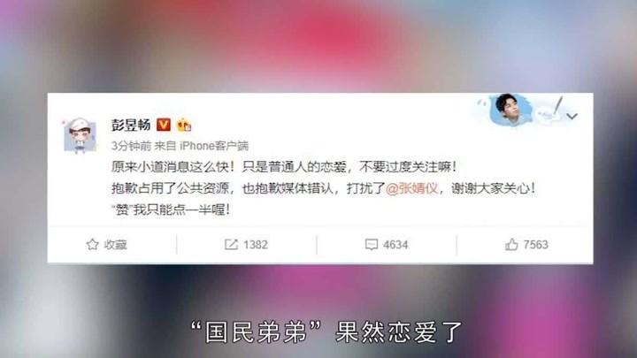 遭遇偷拍后,彭昱暢火速發文承認戀愛,卻強調女友不是張婧儀