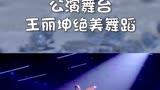《乘風破浪的姐姐》姐姐們公演舞臺來了,王麗坤小姐姐舞蹈也是絕美啊,仙氣飄飄。