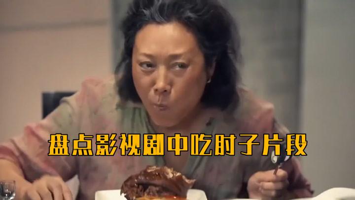 影視劇中吃肘子片段,農村老太太一人吃個大肘子,貴婦當時都懵了