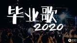 【釘釘畢業鉅獻】《畢業歌2020》
