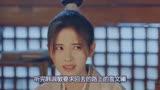 漂亮書生:文曦幫助韓小姐追求風承駿,風承駿知道真相后會是什么樣子?