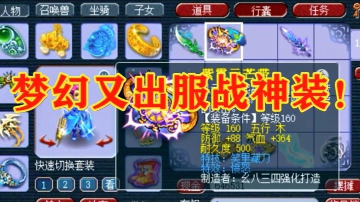 夢幻西游:夢幻真狗托,老玩家回歸隨便鑒定幾件裝備就出神裝!