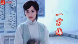 費玉清經典演唱《新一剪梅》的片頭曲,呂一的趙繡蕓真的太清純了