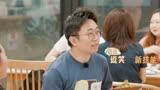 【忘不了餐廳】 第2季 楊迪媽媽笑聲重出江湖