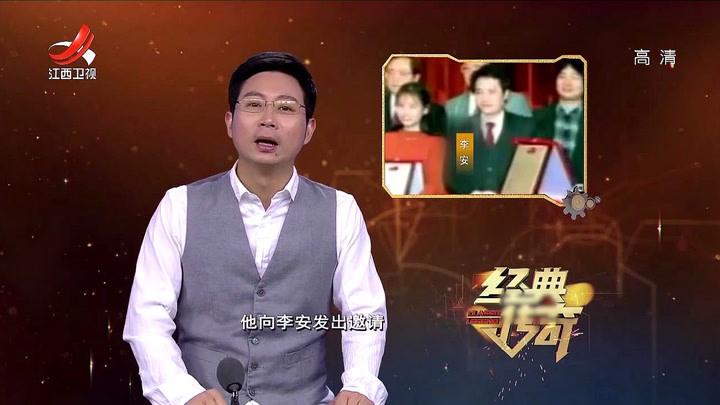 李安5:李安生活困難,領獎連機票錢也沒有,更沒有像樣的西裝