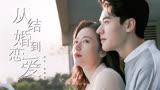 從結婚開始戀愛:周雨彤強撩龔俊,不料被反撩,先婚后愛太甜