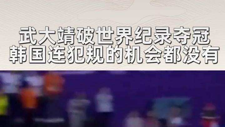 武大靖不給韓國選手留一點機會!現場解說都激動了!