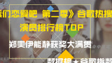 《我們戀愛吧 第二季》谷歌熱搜榜,鄭爽伊能靜獲獎大滿貫,排名你認可么?萌新不做標題黨!
