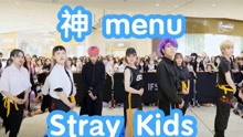 【成都IFS路演精选】神 menu-Stray Kids(kpop in public  成都IFS路演舞台random dance成都站)